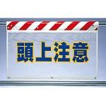 風抜けメッシュ標識 頭上注意 (341-75)