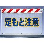 風抜けメッシュ標識 足もと注意 (341-76)