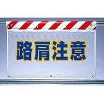 風抜けメッシュ標識 路肩注意 (341-78)