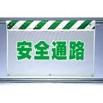 風抜けメッシュ標識 安全通路 (341-85)