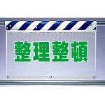 風抜けメッシュ標識 整理整頓 (341-96)