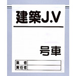高所作業車ワンタッチ標識建築JV (341-97)