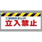 ワンタッチ取付標識 表示内容:工事関係者以外立入禁止 (342-01)