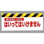ワンタッチ取付標識 表示内容:あぶないから… (342-02)