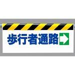 ワンタッチ取付標識 (反射印刷) 内容:歩行者通路(右矢印) (342-13)
