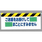 ワンタッチ取付標識 (反射印刷) 内容:ご迷惑をお掛けして… (342-14)