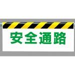 ワンタッチ取付標識 安全通路 (342-16)