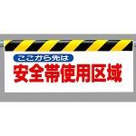ワンタッチ取付標識 (反射印刷) 内容:ここから先は安全帯… (342-18)