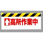 ワンタッチ取付標識 (反射印刷) 内容: (上矢印) 高所作業中 (342-20)