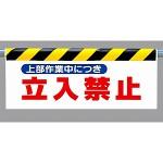 ワンタッチ取付標識 (反射印刷) 内容:上部作業中につき… (342-28)