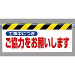 ワンタッチ取付標識 (反射印刷) 内容:工事中につきご協力… (342-31)