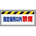 ワンタッチ取付標識 指定場所以外禁煙 横長500×900(342-35)