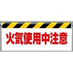 ワンタッチ取付標識 火気使用中注意 (342-36)
