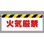 ワンタッチ取付標識 火気厳禁 500×900 (342-37)
