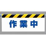 ワンタッチ取付標識 (反射印刷) 内容:作業中 (342-42)