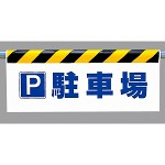 ワンタッチ取付標識 (反射印刷) 内容:P駐車場 (342-43)