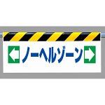 ワンタッチ取付標識 (反射印刷) 内容:ノーヘルゾーン (342-44)