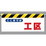 ワンタッチ取付標識 (反射印刷) 内容:ここまでは...工区 (342-46)