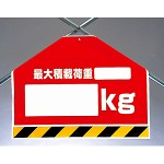 筋かいシート 最大積載荷重○○kg (342-52)