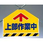 筋かいシート 上部作業中 (342-56)