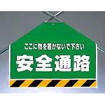 筋かいシート 安全通路 (342-59)