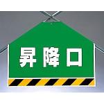 筋かいシート 昇降口 (342-60)