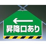 筋かいシート ←昇降口あり (342-62)
