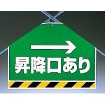 筋かいシート →昇降口あり (342-63)