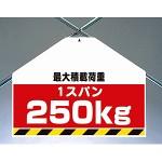 筋かいシート両面250KG (342-78)