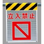 メッシュ標識 立入禁止 (342-80)