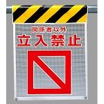 メッシュ標識 関係者以外立入禁止 (342-81)