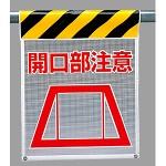 メッシュ標識 開口部注意 (342-82)