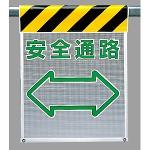 メッシュ標識 安全通路 (342-87)