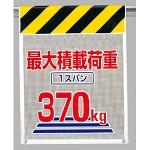 メッシュ標識 最大積載荷重 (342-90)