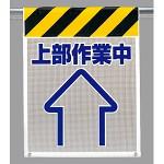 メッシュ標識 上部作業中 (342-91)