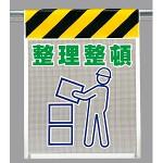 メッシュ標識 整理整頓 (342-94)