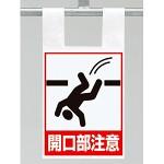 枠組足場用ワンタッチ取付標識 開口部注意 (342-96)