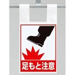枠組足場用ワンタッチ取付標識 足もと注意 (342-97)