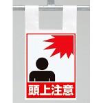 枠組足場用ワンタッチ取付標識 頭上注意 (342-98)