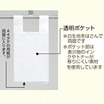 枠組足場用ワンタッチ標識 ポケット式A4 (342-99)