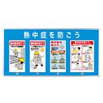 熱中症対策標識 ユニパネセット (温室度計付) (343-27A)