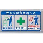 メッシュ標識 (ピクト3連) 安全は整理‥ (343-30)