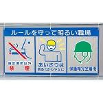 メッシュ標識 (ピクト3連) 表示内容:ルールを守っ… (343-32)