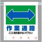 フラッシュサイン作業通路 (343-42)