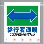 LEDフラッシュサイン 歩行者通路 660×450 (343-43)