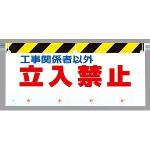 横長LEDフラッシュサイン 関係者以外立入禁止 560×900 (343-51)