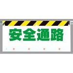 横長LEDフラッシュサイン 安全通路 560×900 (343-54)