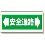 床貼り用ステッカー安全通路 (345-01)