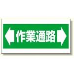 床貼り用ステッカー ヨコ型・両矢印 作業通路 (345-02)