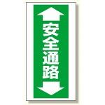 床貼り用ステッカー ヨコ型・両矢印 安全通路 (345-08)